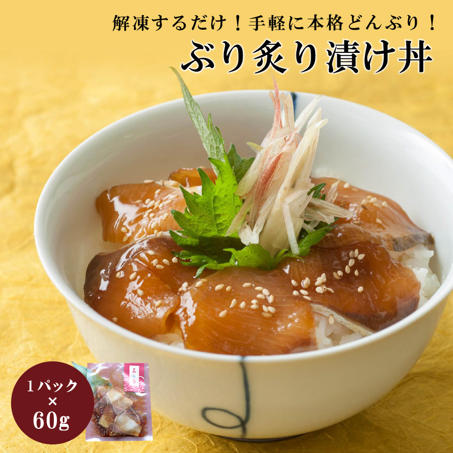ぶりの炙り漬け丼1パック