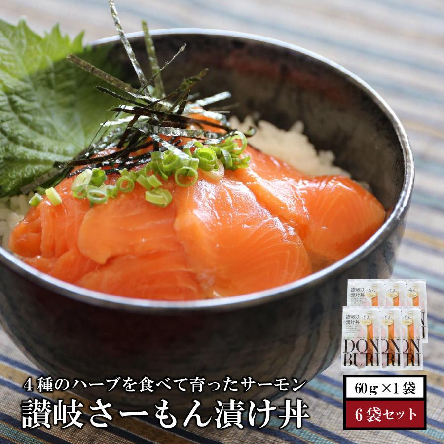 讃岐さーもん漬け丼×6パックセット