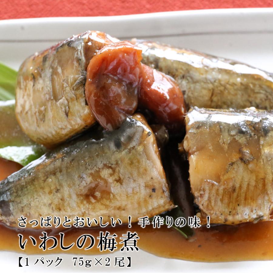 【真魚亭】いわし梅煮2尾パック 節分 惣菜 簡単 鰯 イワシ 一人暮らし プレゼント ギフト 誕生日 手作り 煮つけ