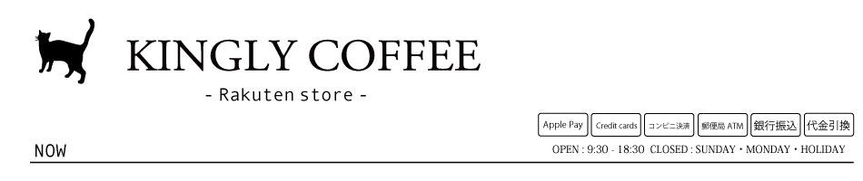 KINGLY COFFEE:KINGLY COFFEEは兵庫県にあります  スペシャルティコーヒー専門店です
