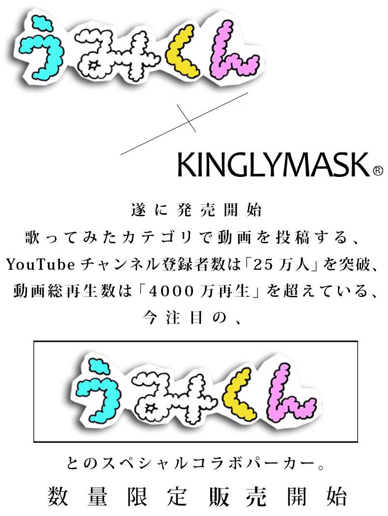 4月中旬~下旬頃入荷の予約販売Re:ply×うみくん×KINGLYMASKコラボ スウェット&パーカー原宿 キングリーマスク メンズ レディース ユニセックス KINGLYMASK オリジナル コラボアイテム 歌ってみた youtuber グッズ