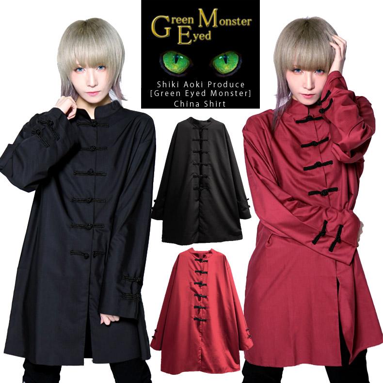 【 Green Eyed Monster 】チャイナ シャツユニセックス 青木志貴