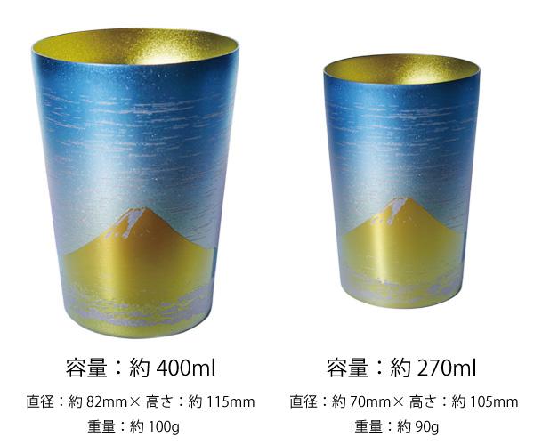 【送料無料】金富士&金富士 400ml 270ml ゴールド レッド ピンク 二重 純チタンタンブラー  敬老の日にオススメ純チタンコップ 泡立ちにこだわった純チタンカップを夏のビールのお供に