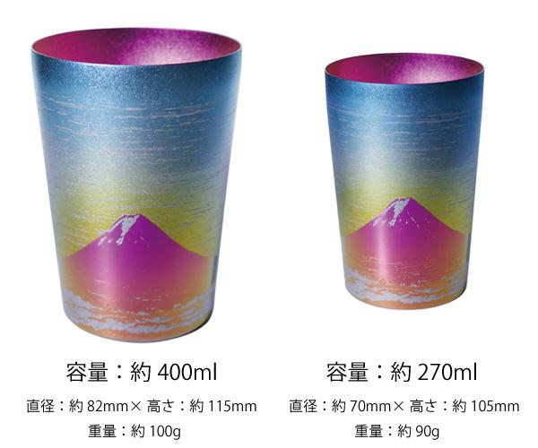 【送料無料】赤富士&赤富士 400ml 270ml ゴールドレッド ピンク 二重 純チタンタンブラー  敬老の日にオススメ純チタンコップ 泡立ちにこだわった純チタンカップを夏のビールのお供に