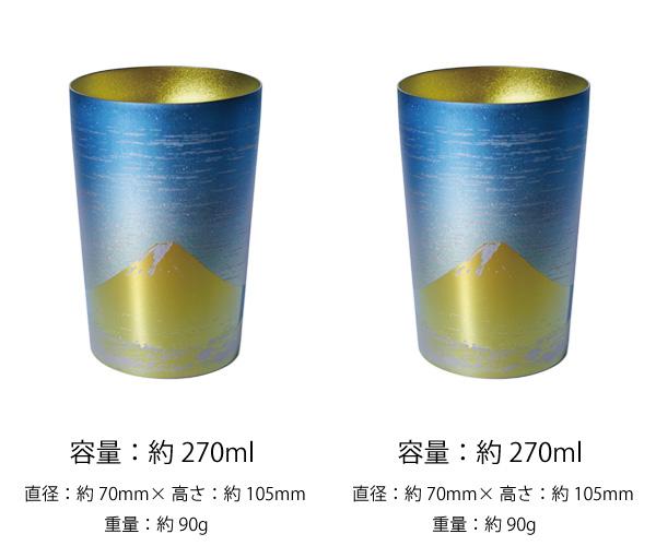 【送料無料】金富士&金富士 270ml ゴールド 二重 純チタンタンブラー  敬老の日にオススメ純チタンコップ 泡立ちにこだわった純チタンカップを夏のビールのお供に