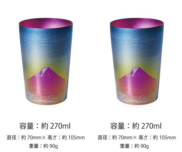 【送料無料】赤富士&赤富士 270ml ゴールド レッド ピンク 二重 純チタンタンブラー  敬老の日にオススメ純チタンコップ 泡立ちにこだわった純チタンカップを夏のビールのお供に