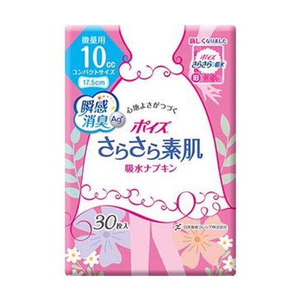 (まとめ)日本製紙 クレシア ポイズ さらさら素肌吸水ナプキン 微量用 1パック(30枚)【×20セット】