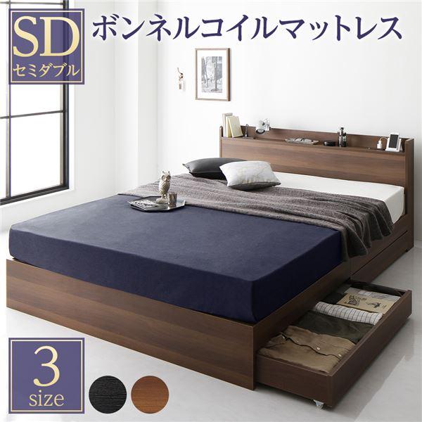 ベッド 収納付き 引き出し付き 木製 棚付き 宮付き コンセント付き シンプル モダン ブラウン セミダブル ボンネルコイルマットレス付き