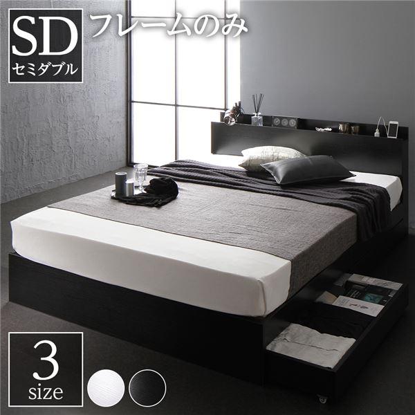スタイリッシュ 収納ベッド セミダブルサイズ ベッドフレームのみ 引出し2杯付き 宮棚付き 二口コンセント付き 木目調 耐荷重200kg 頑丈構造 ブラック