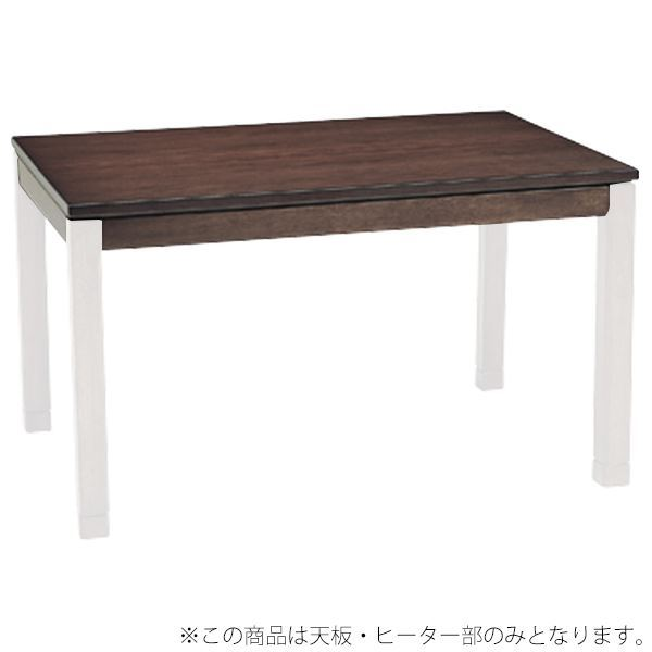 こたつテーブル 【天板部のみ 脚以外】 幅120cm ブラウン 長方形 『シェルタ』【代引不可】