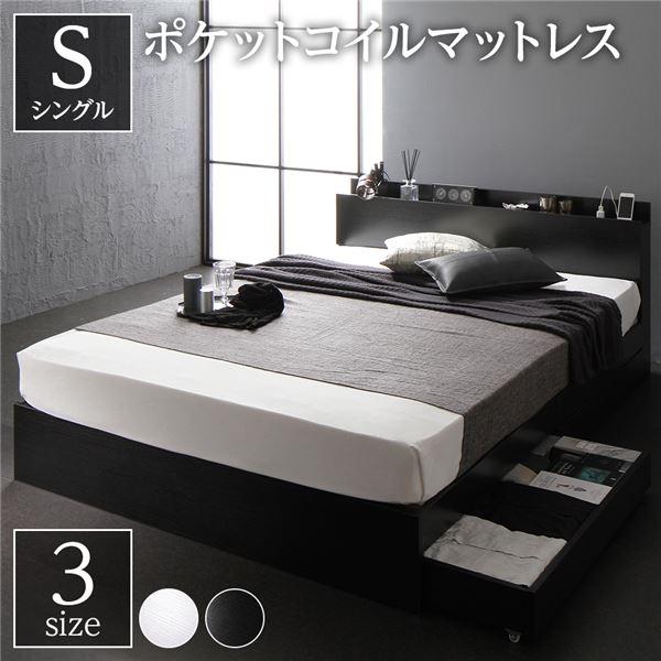 スタイリッシュ 収納ベッド シングルサイズ ポケットコイルマットレス付き 引出し2杯付き 宮棚付き 二口コンセント付き 木目調 耐荷重200kg 頑丈構造 ブラック