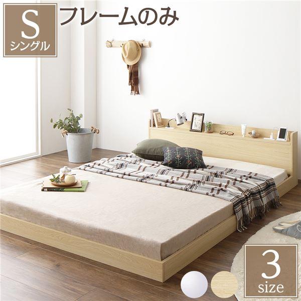 ヘッドボード付き ローベッド すのこベッド シングルサイズ (ベッドフレームのみ) 宮棚付き 二口コンセント付き 木目調 メラミン樹脂加工板使用 頑丈 ナチュラル