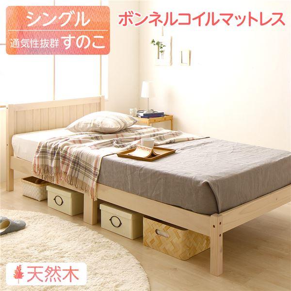 ナチュラルテイスト 木製ベッド スノコベッド シングルサイズ (ボンネルコイルマットレス付き) 薄型ヘッドボード ベッド下有効活用 木目 『Mina ミーナ』 ホワイトウォッシュ 白【代引不可】