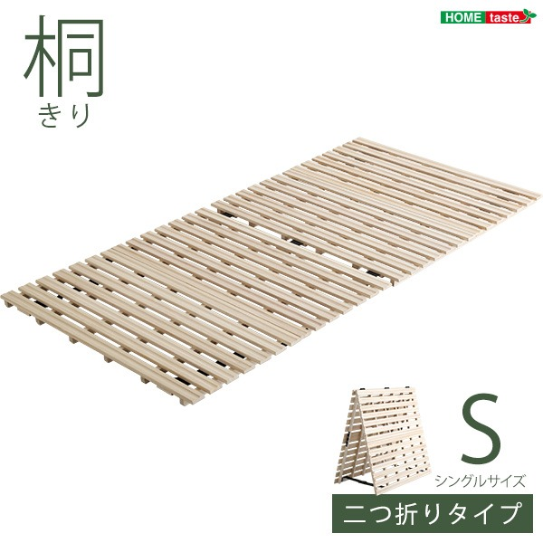 桐製 すのこベッド 【シングル フレームのみ】 幅約96cm 木製 折りたたみ式 軽量 抗菌 防臭 調湿効果 『Coh ソーン』【代引不可】