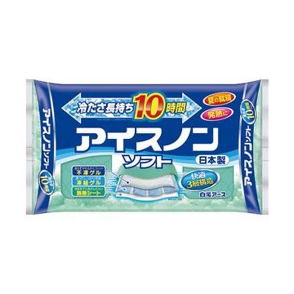 (まとめ)白元アース アイスノンソフト 1個【×10セット】