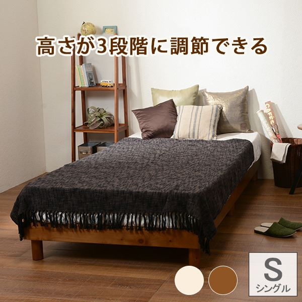 天然木パイン材使用 ヘッドレスベッド シングルサイズ (フレームのみ) 高さ3段階調節可 コンパクト シンプル スノコ床板 長尺物収納可 ふとん対応 湿気対策 『NOTHUCO ノツコ』 ライトブラウン【代引不可】