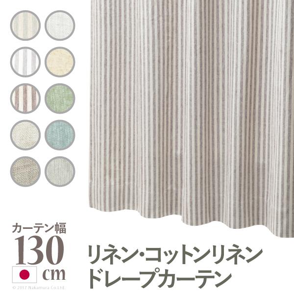 リネン コットンリネンカーテン 幅130cm 丈135~240cm ドレープカーテン 天然素材 日本製 10柄 12900191
