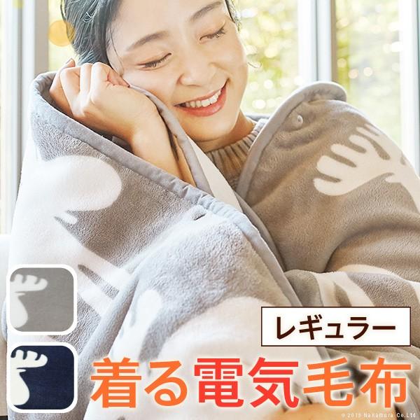 電気毛布 ブランケット 北欧 とろけるフランネル 着る電気毛布 〔クルン〕 着る毛布 電気ブランケット 電気ひざ掛け あったか ぽかぽか エルク 洗濯 ウォッシャブル 柔らか 日本製