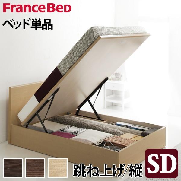 フランスベッド セミダブル 収納 フラットヘッドボードベッド 〔グリフィン〕 跳ね上げ縦開き セミダブル ベッドフレームのみ 収納ベッド 木製 日本製 フレーム