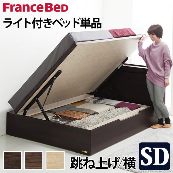 フランスベッド セミダブル 収納 ライト・棚付きベッド 〔グラディス〕 跳ね上げ横開き セミダブル ベッドフレームのみ 収納ベッド 木製 日本製 宮付き コンセント ベッドライト フレーム