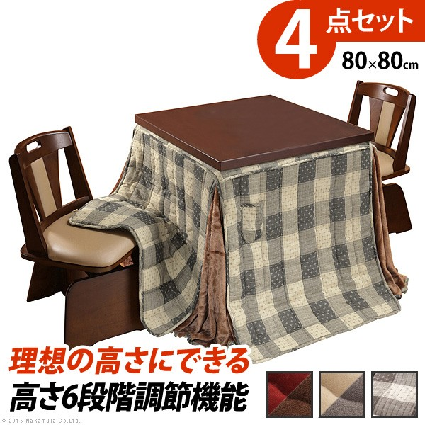 The Dining Kotatsu スクット 80x80cm Four Points Set Two E Saving Futon Revolving Chairs For Exclusive Use Of Body High Type