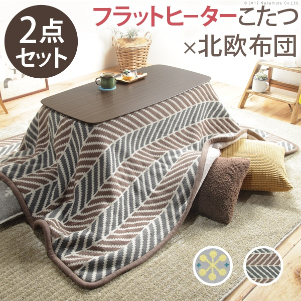 こたつ 北欧 長方形 北欧デザインフラットヒーターこたつ 〔ノルム〕 100x50cm+デザイナーズ北欧柄ニットこたつ布団 2点セット テーブル センターテーブル ソファテーブル おしゃれ シンプル リビング 木製 ニット あったか
