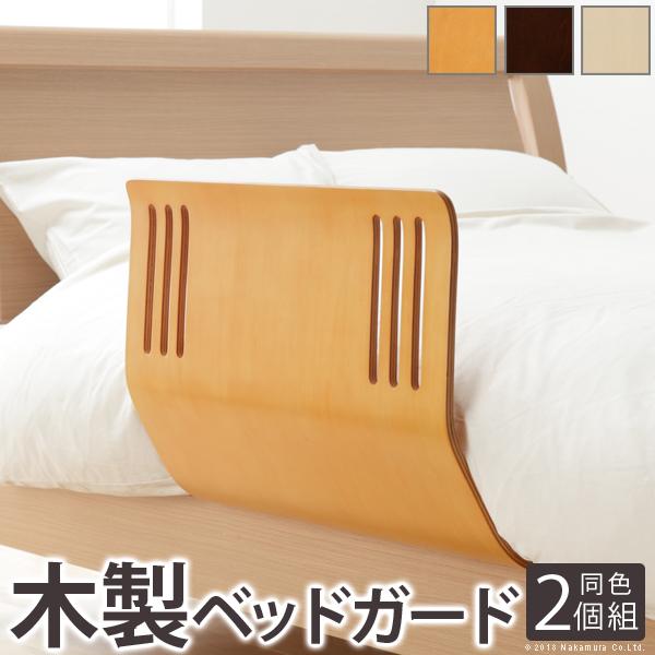 ベッドガード ベッドフェンス 転落防止 木のぬくもりベッドガード 〔スクード〕 同色2個組 ベビー 快眠 安眠 木製