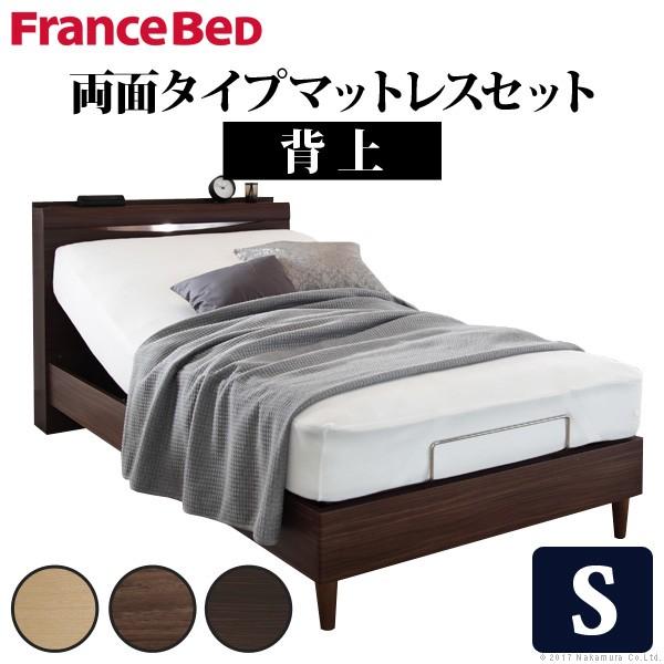 電動ベッド リクライニング シングル 電動リクライニングベッド 〔グラディス〕 シングルサイズ 1モーター 両面タイプマットレスセット フランスベッド マットレス付 コンセント 介護 日本製 国産