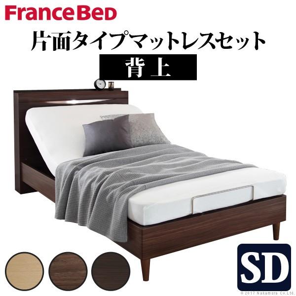 電動ベッド リクライニング セミダブル 電動リクライニングベッド 〔グラディス〕 セミダブルサイズ 1モーター 片面タイプマットレスセット フランスベッド マットレス付 コンセント 介護 日本製 国産
