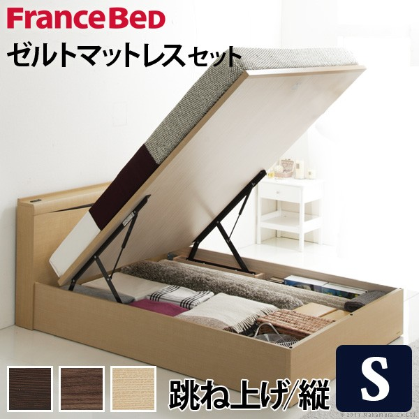 フランスベッド シングル 国産 収納 跳ね上げ式 縦開き コンセント マットレス付き ベッド 木製 ゼルト スプリングマットレス グラディス