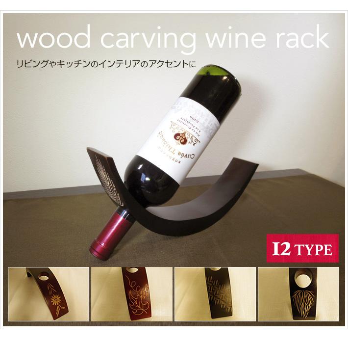 Wine rack (Thursday) rack / Asian goods / healing / Interior/ethnic / fashion / furniture / Thailand gadgets