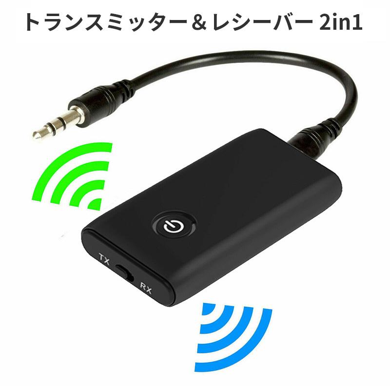 TVなどBluetooth非対応機器も簡単にワイヤレスで音楽とサウンドをお楽しみできます 本店 全国送料無料 Bluetooth トランスミッター レシーバー 一台二役 Bluetooth5.0 充電しながら使用可 大容量バッテリー内蔵 6時間連続運転 受信機 送信機 2020秋冬新作 3.5mmオーディオ