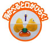Bath fishing ( トイローヤル ) fs2gm.