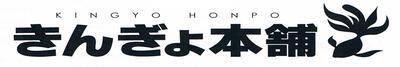 きんぎょ本舗:京都発!真心で、元気な金魚をお届けするショップ「きんぎょ本舗」です