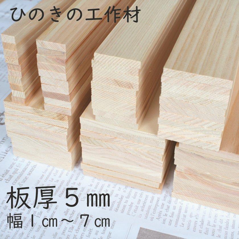 自由な発想 様々な組み合わせで物づくりをしよう 人気海外一番 板厚5mm 幅20mm ヒノキ 人気ブランド 工作材 桧 ひのき DIY ドールハウス すのこ ひのきの香り 木板 木工 ひのき屋 工作 国産 板 夏休み