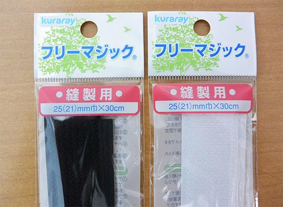 やわらかタッチで、肌に触れても違和感がありません。 フリーマジックテープ 縫製用25(21)mm巾×30cm(1枚)【クラレ/マジックテープ/1枚で二役】(KI21)メール便発送可。エコマジック