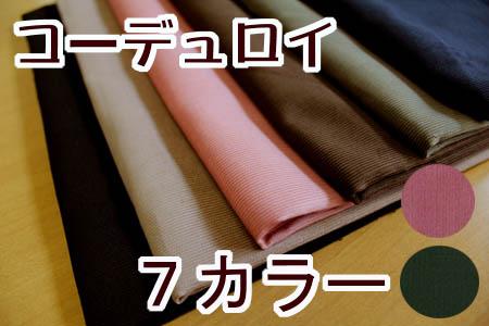 新色が登場 細コールでつかいやすい さらさら毛並みが素敵です 返品交換不可 生地 コーデュロイ《無地》 30cmから販売 メール便2mまで可 定番_コール天 あったか素材 シャツコール フリース コールテン 厚地 厚手 KY21 雑誌掲載 布地 布 割引