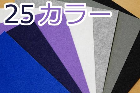 ブリー 流行のアイテム 白黒系 男女兼用 洗濯ができます 25色から選べます メール便発送可 フェルト カラーフェルト 全25色-3 KI21 メール便対応可 15cm アイロン接着フェルトピッタ アイロン接着