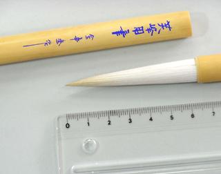 日本画筆 付立筆 芙峰用筆
