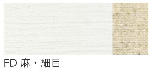 FDロールキャンバス 細目 麻100% (油彩アクリル共用)140cm×10M巻