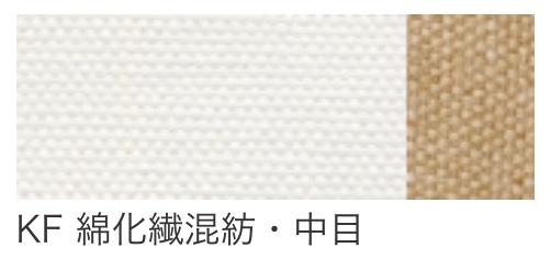 安い KF ロールキャンバス 綿化繊混紡 中目 170cm幅×5M(油彩アクリル共用) 一部 送料 無料