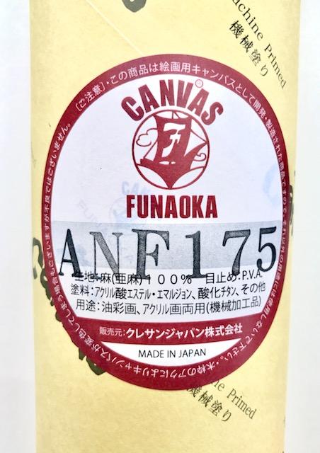 【 激安 安い 上質 キャンバス 】FUNAOKA ロールキャンバス ANF175 フナオカ 送料 無料
