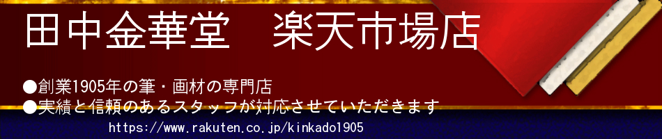 田中金華堂 楽天市場店:創業1905年 田中金華堂の画筆専門店です。