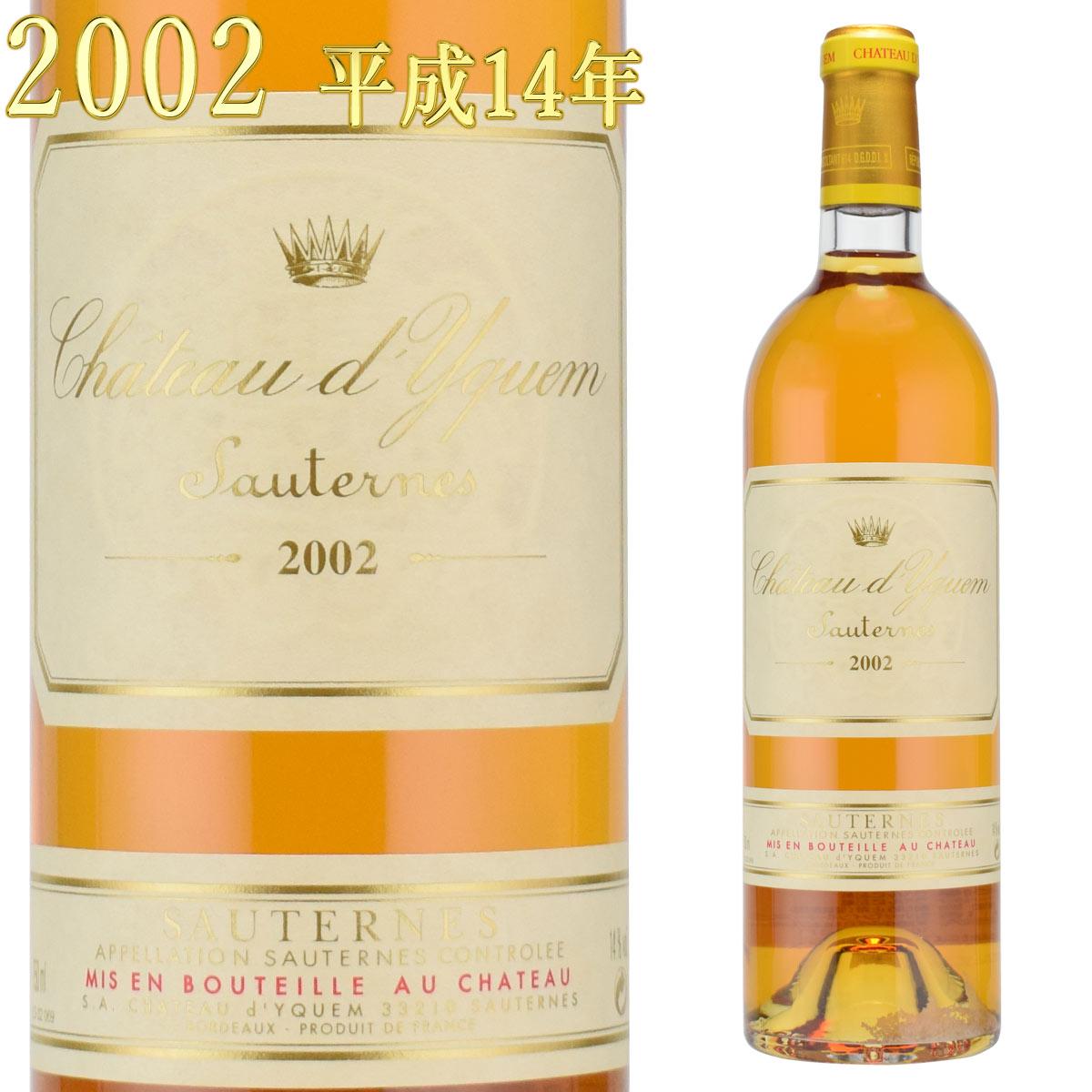 シャトー ディケム 2002 750ml 貴腐ワイン ソーテルヌ 格付1級 【Sauternes】