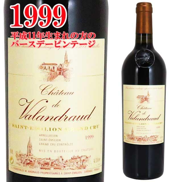 シャトー・ド・ヴァランドロー 1999 750ml赤 サンテミリオン Chateau de Valandraud ボルドーワイン※北海道・東北地区は、別途送料1000円が発生します。