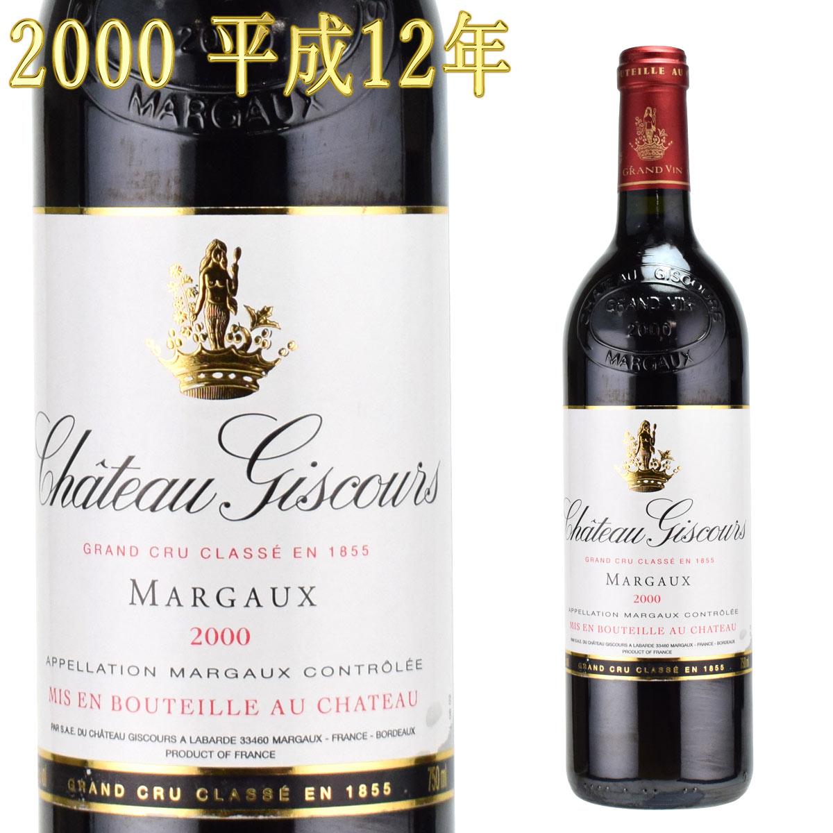 シャトー・ジスクール 2000 750ml赤 マルゴー 格付3級 Chateau Giscours フランス ボルドー ラバルド