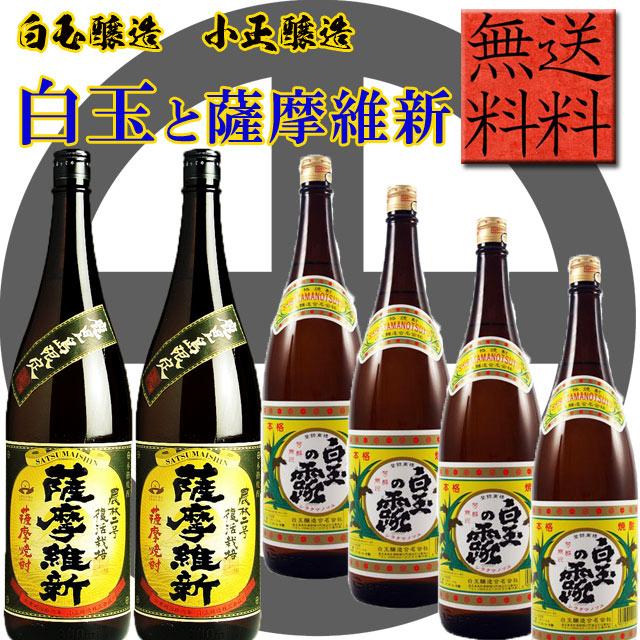 白玉の露 薩摩維新 飲みまくり6本セット 【送料無料 白玉醸造 小正醸造】