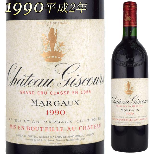 シャトー・ジスクール 1990 750ml赤 マルゴー 格付3級 Chateau Giscours フランス ボルドー ラバルド