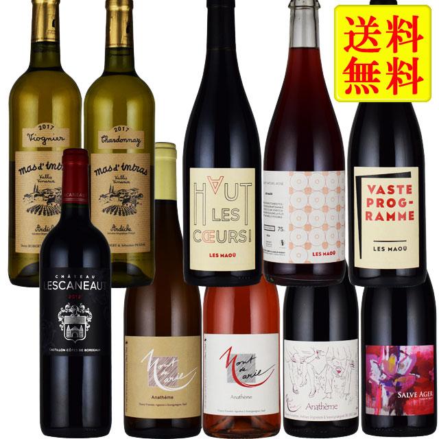 2019年 ワイン福袋 ワイン木箱入り フランス 自然派ワイン 10本セット ビオワイン オーガニックワイン 酸化防止剤無添加