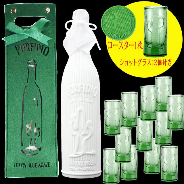 ポルフィディオ フラキシヌス 750ml ショットグラス12個付き Porfidio Fraxinus 陶器ボトル コースター付 送料無料